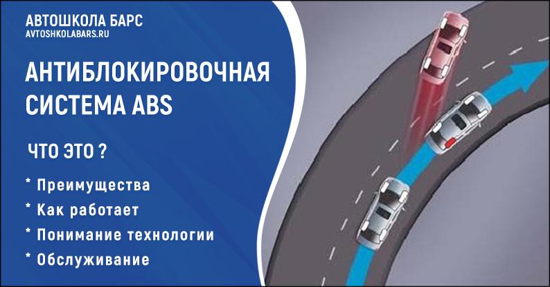 ABS антиблокировчная система автомобиля auto car