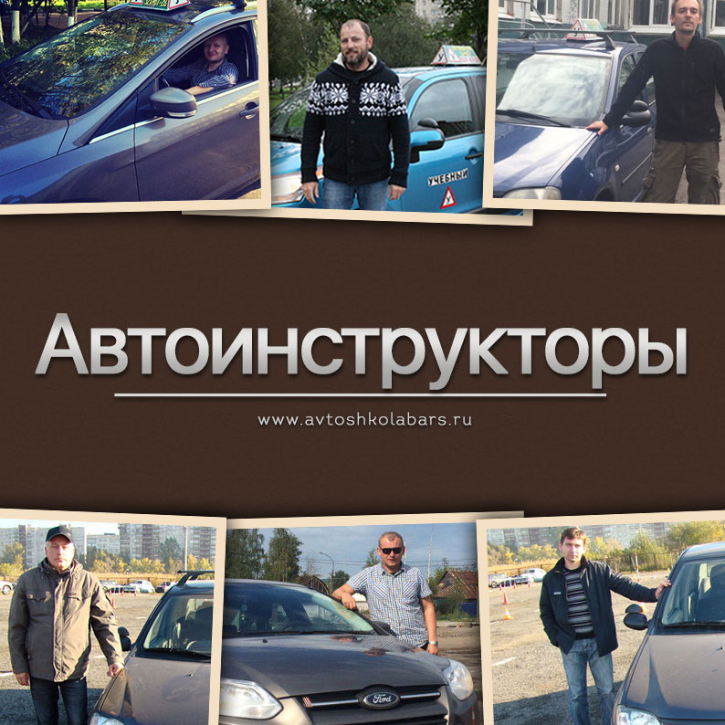 автоинструктор инструктор авто машина instructor automobile car