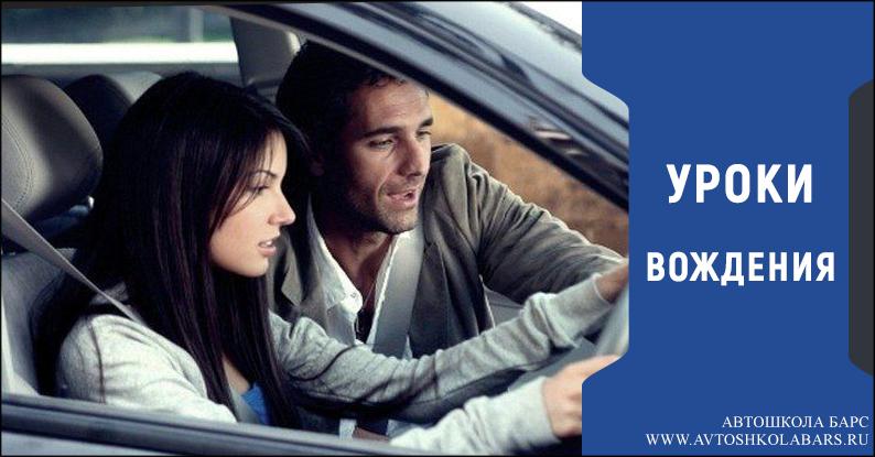 урок вождения авто car study