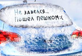 Вождение автомобиля зимой. Как завести машину и без проблем поехать в холод.