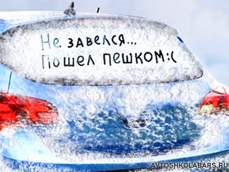автомобиль зима авто машина winter auto car