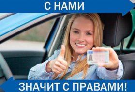 Порядок сдачи экзамена в ГИБДД в Петербурге