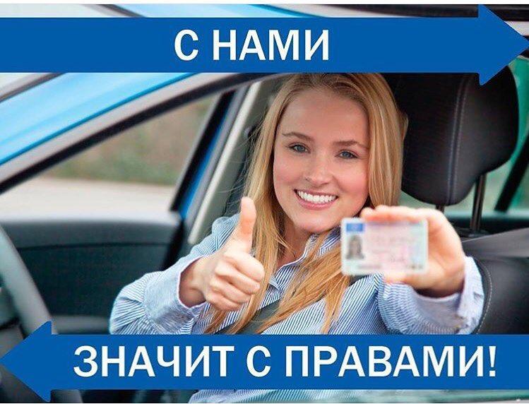 Автошкола получение прав вождения