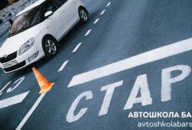 Упражнения на автодроме — первый этап экзамена по вождению