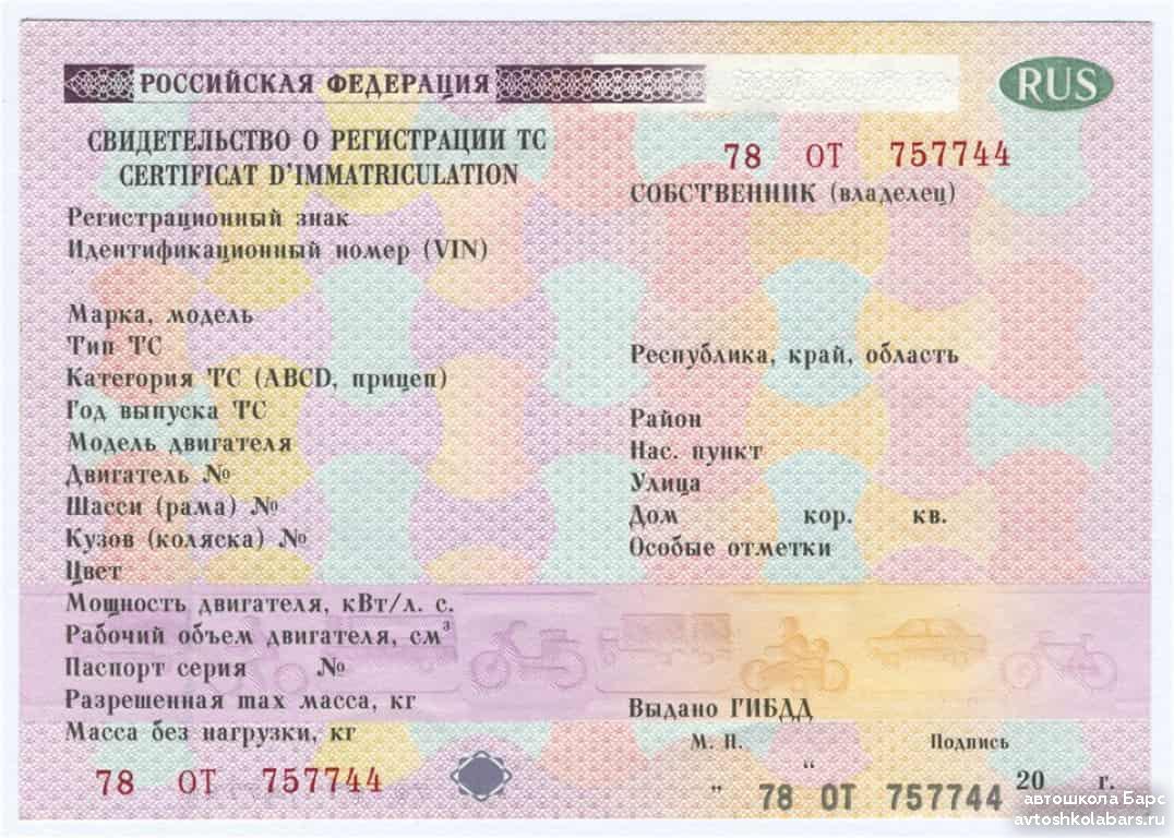 Новое ПТС СТС 2020 регистрация автомобиль new