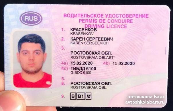 Новое водительское удостоверение ПТС 2020