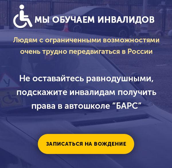 вождение инвалидов автошкола Петербург