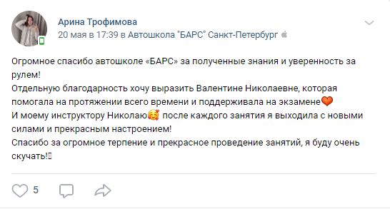 review arina trofimova 20 05 2021
