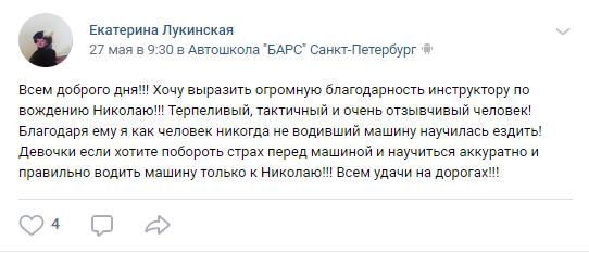 review ekaterina lukinskaya 27 05 2021