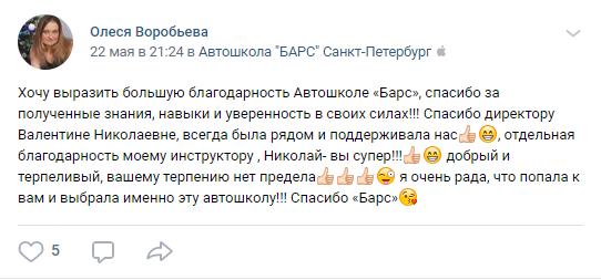 review olesya vorobieva 22 05 2021