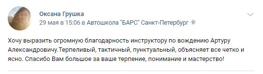 review oxana grushka 29 05 2021