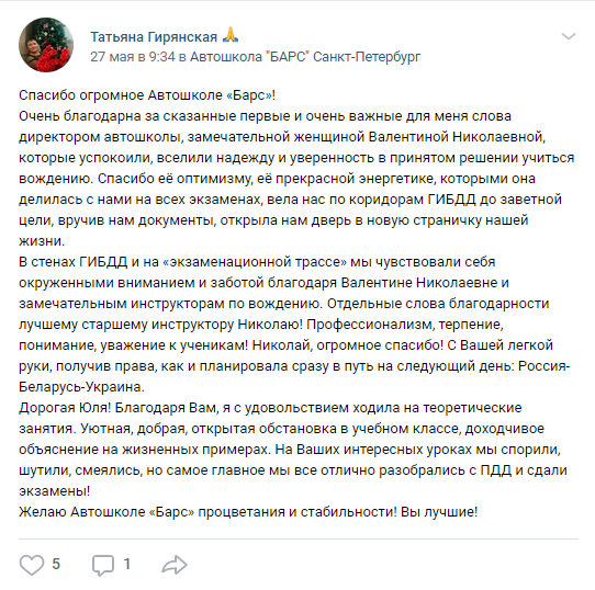 review tatiana giryanskaya 27 05 2021
