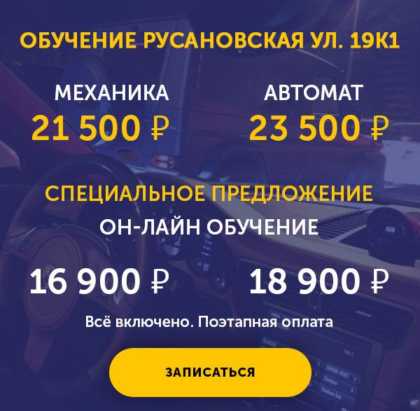 автошкола Русановская улица СПб