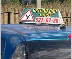 Цены на вождение в автошколе