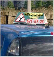 ответственное вождение автошкола