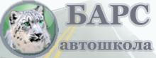 Автошкола БАРС